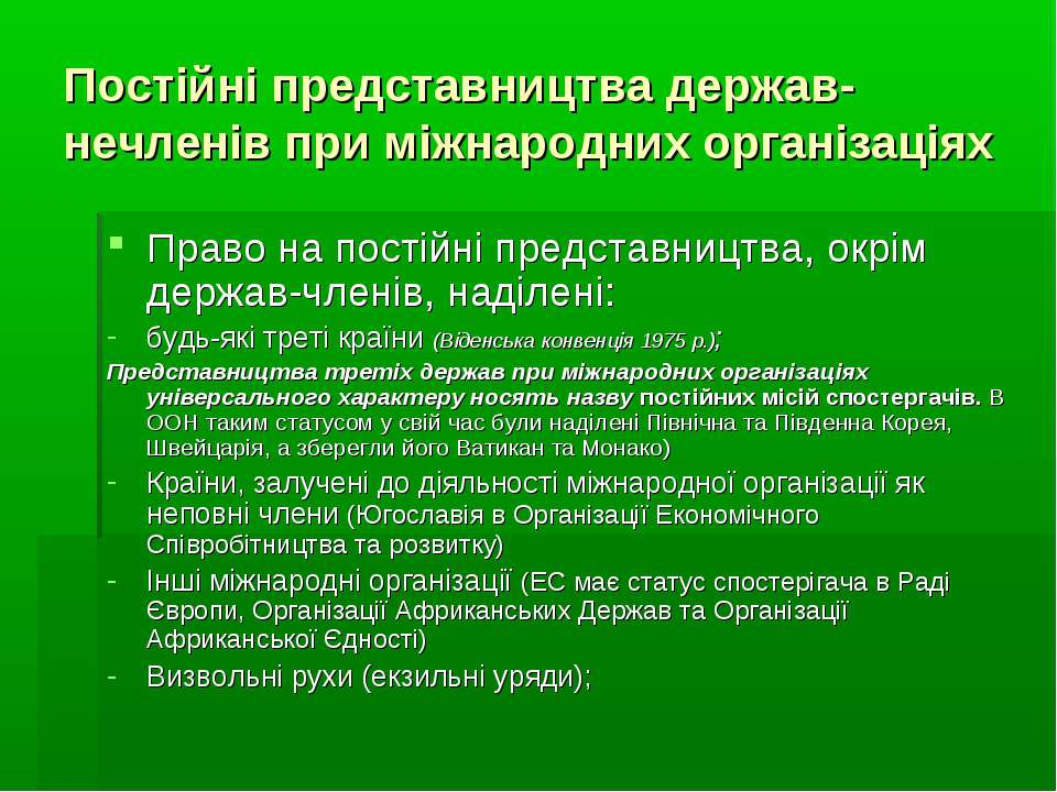 Постійні представництва держав-нечленів при міжнародних організаціях Право на...