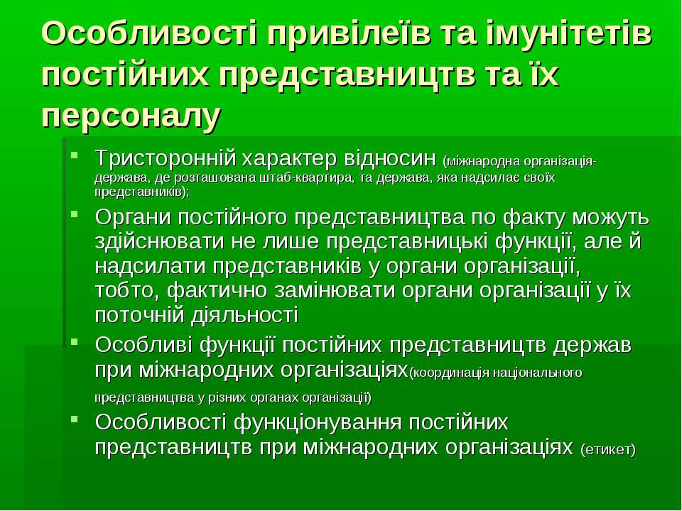 Особливості привілеїв та імунітетів постійних представництв та їх персоналу Т...