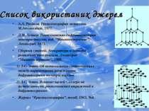 Список використаних джерел А.А. Русаков. Рентгенография металлов, М.Атомиздат...
