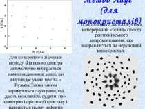 Метод Лауе (для монокристалів) В методі Лауе застосовується неперервний «біли...