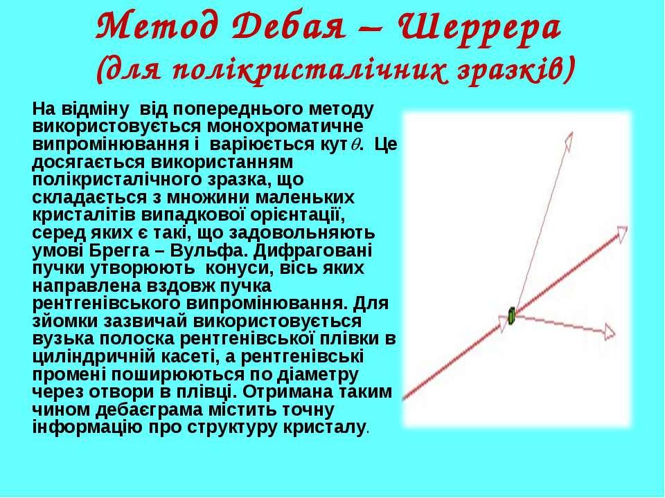 Метод Дебая – Шеррера (для полікристалічних зразків) На відміну від попереднь...