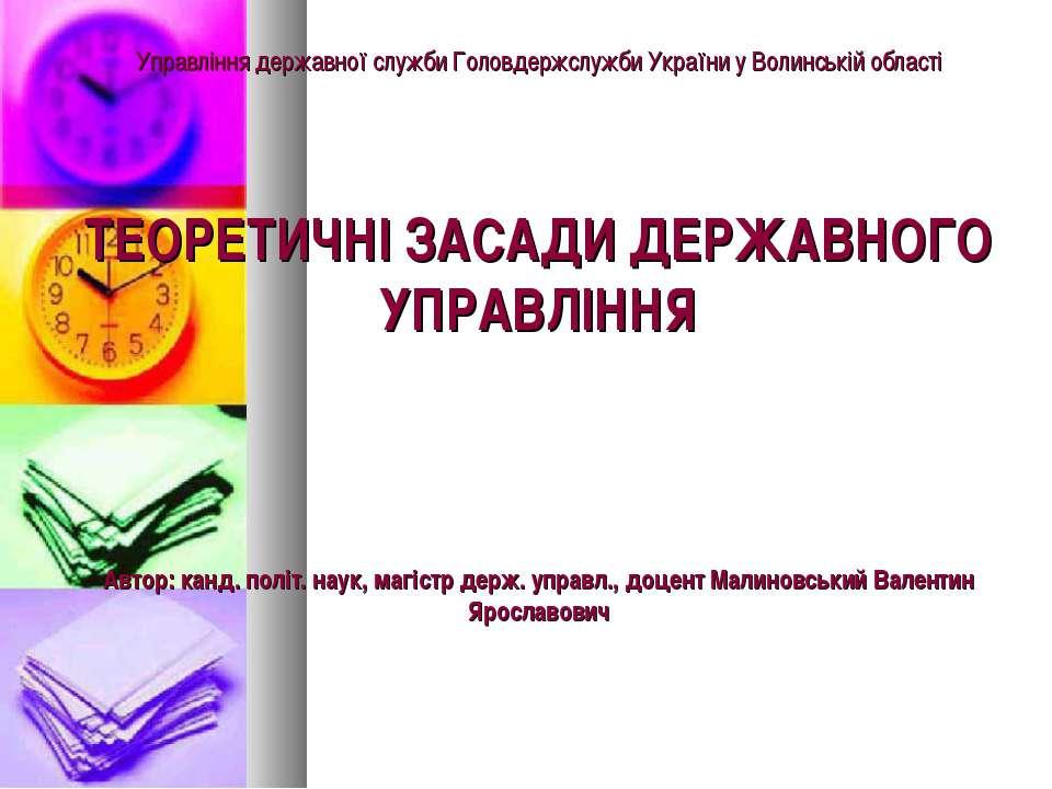 Управління державної служби Головдержслужби України у Волинській області ТЕОР...