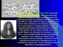 Тосканський лікар Франческо Реді (1626-1698 рр..) Був першою людиною, яка док...