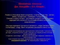 Біохімічна гіпотеза Дж. Холдейн – О.І. Опарін . Первинна атмосфера Землі скла...