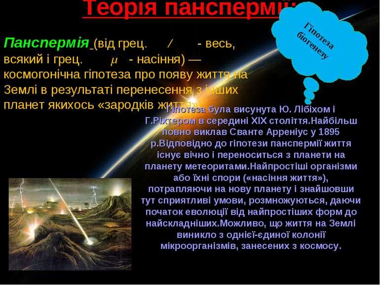 Панспермія (від грец.πάς/πάν - весь, всякий і грец.σπέρμα - насіння)—космого...