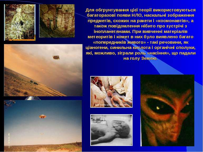 Для обгрунтування цієї теорії використовуються багаторазові появи НЛО, наскал...