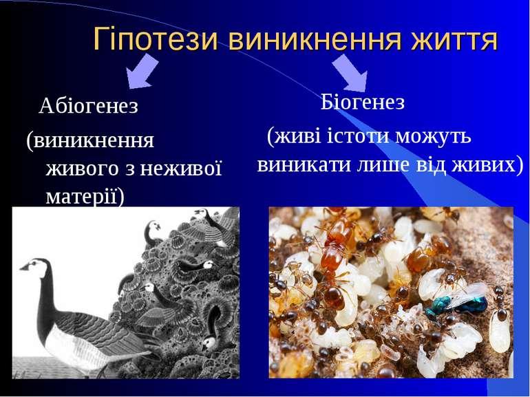 Гіпотези виникнення життя Біогенез (живі істоти можуть виникати лише від живи...