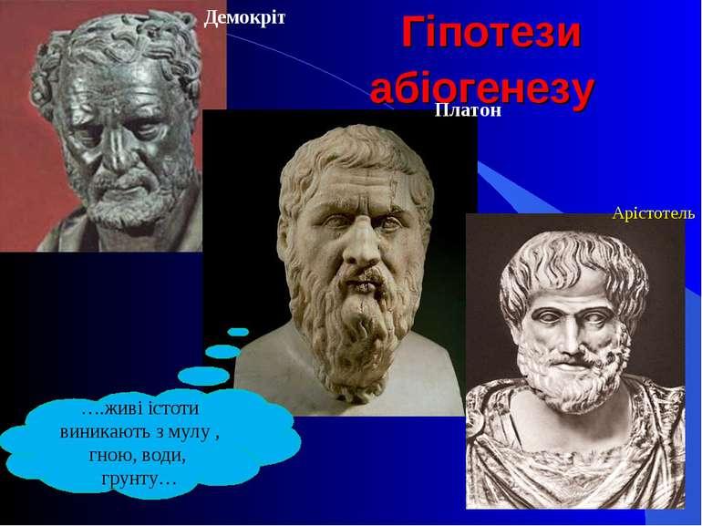 Гіпотези абіогенезу Демокріт Платон Арістотель ….живі істоти виникають з мулу...
