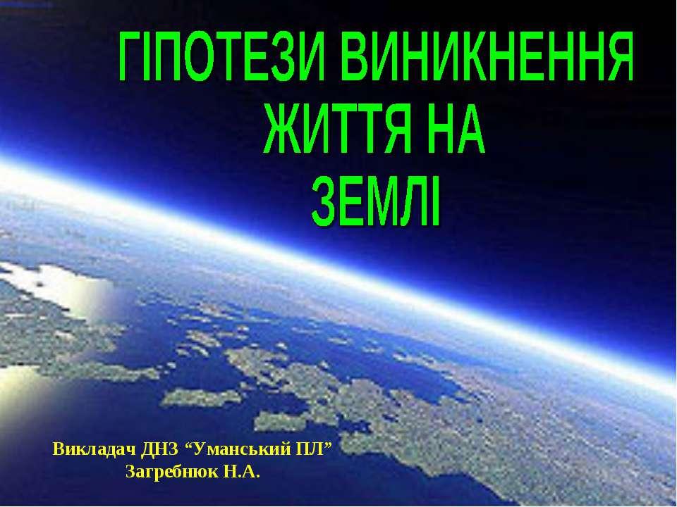 """Викладач ДНЗ """"Уманський ПЛ"""" Загребнюк Н.А. Зиновьева И.А."""