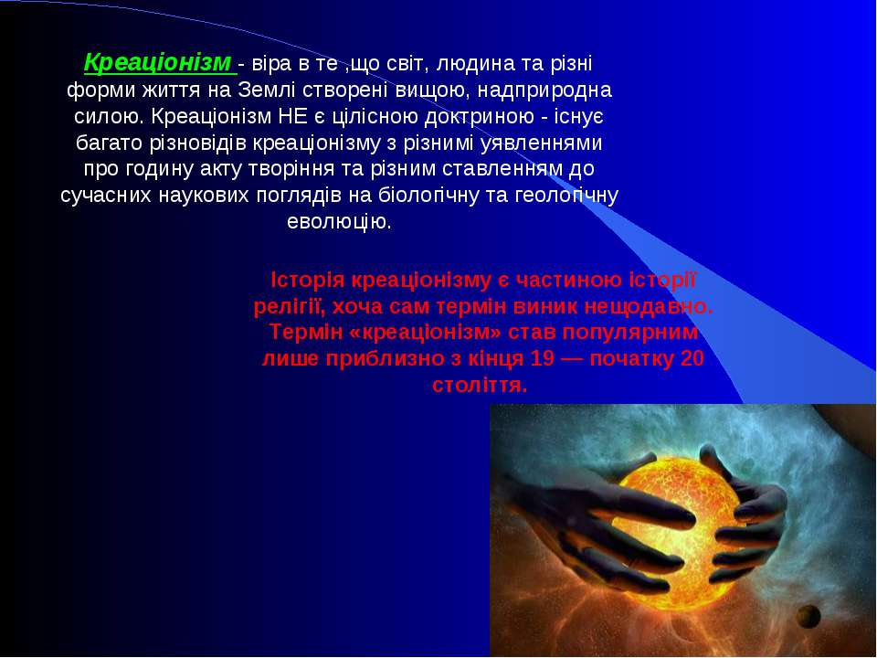 Креаціонізм - віра в те ,що світ, людина та різні форми життя на Землі створе...