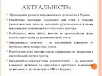 АКТУАЛЬНІСТЬ: Прискорений розвиток інформаційного суспільства в Україні. Спри...