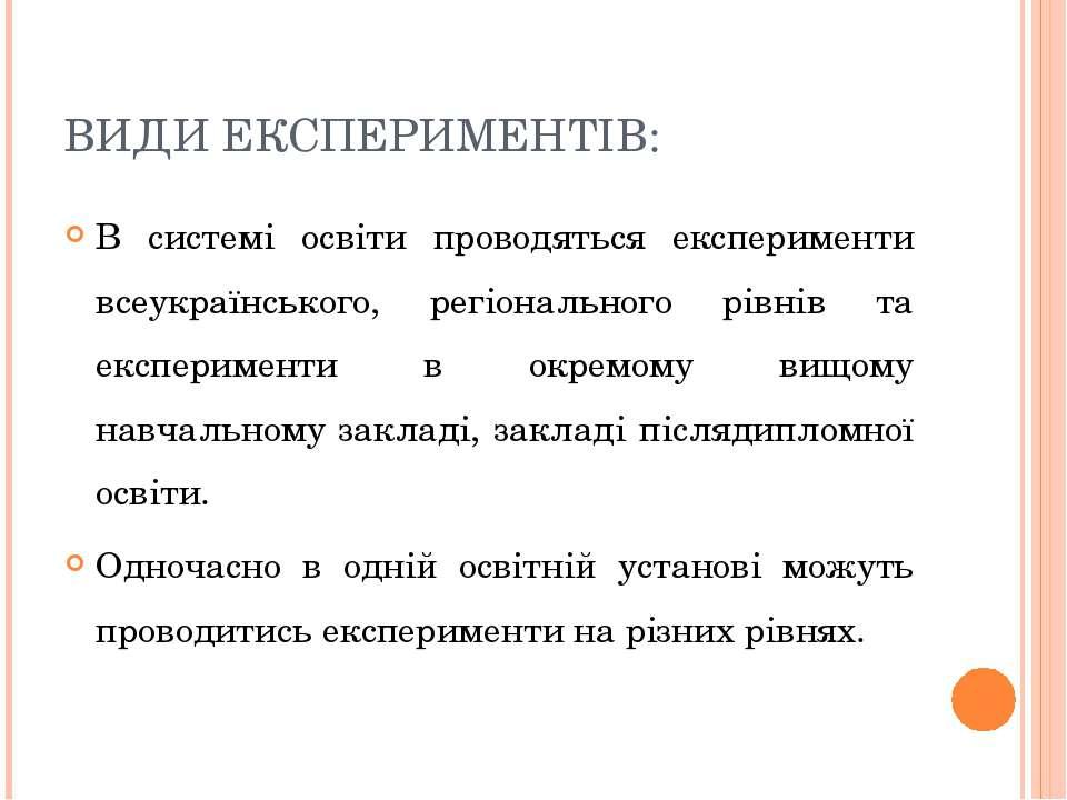 ВИДИ ЕКСПЕРИМЕНТІВ: В системі освіти проводяться експерименти всеукраїнського...