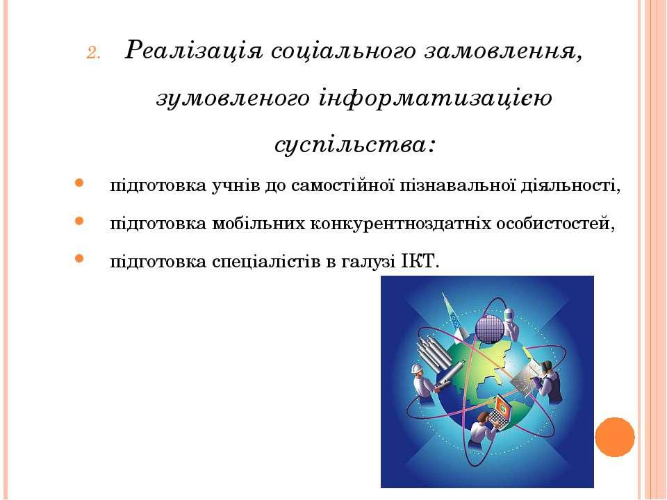 Реалізація соціального замовлення, зумовленого інформатизацією суспільства: п...