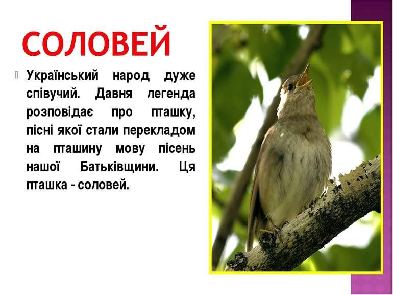 Український народ дуже співучий. Давня легенда розповідає про пташку, пісні я...