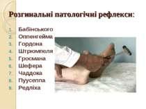 Розгинальні патологічні рефлекси: Бабінського Оппенгейма Гордона Штрюмпеля Гр...