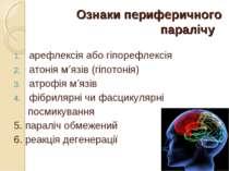 Ознаки периферичного паралічу арефлексія або гіпорефлексія атонія м язів (гіп...