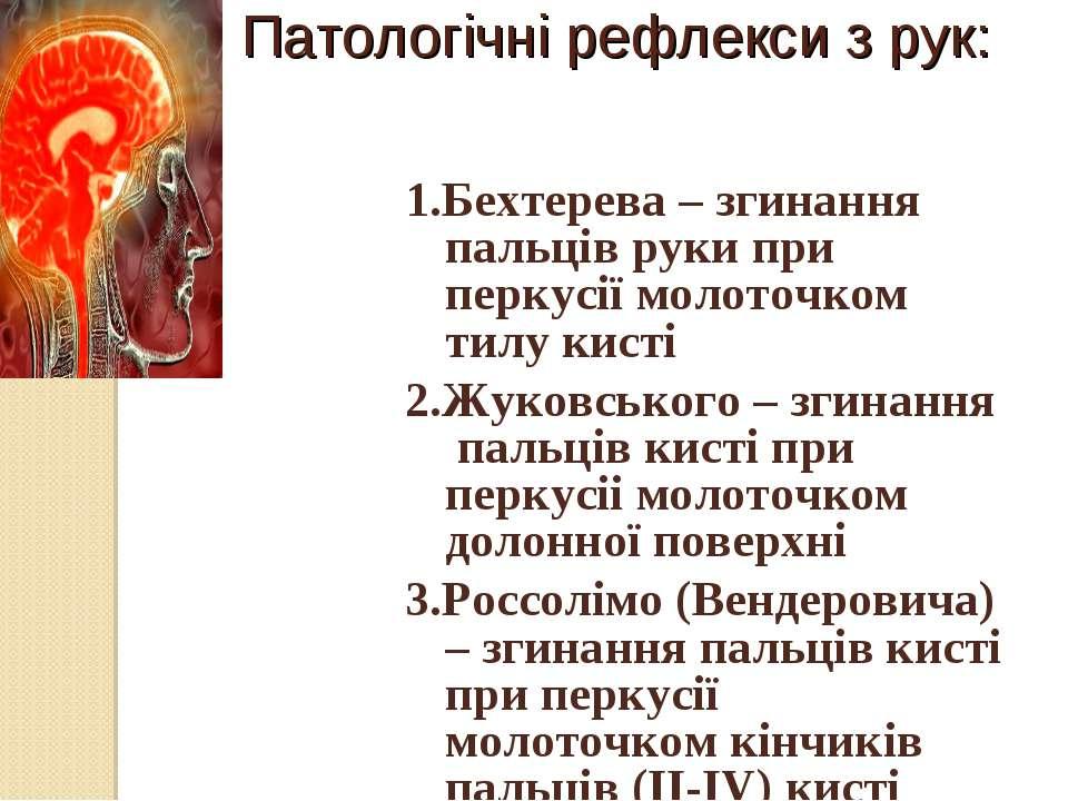 Патологічні рефлекси з рук: 1.Бехтерева – згинання пальців руки при перкусії ...