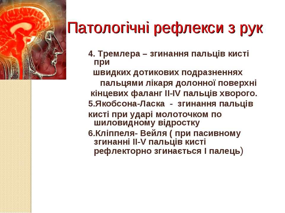 Патологічні рефлекси з рук 4. Тремлера – згинання пальців кисті при швидких д...