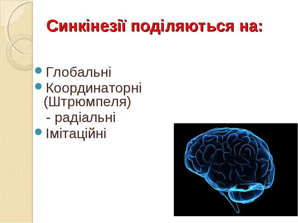 Синкінезії поділяються на: Глобальні Координаторні (Штрюмпеля) - радіальні Ім...