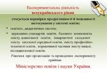 Експериментальна діяльність всеукраїнського рівня стосується перевірки продук...