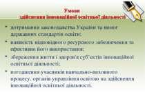 Умови здійснення інноваційної освітньої діяльності дотримання законодавства У...