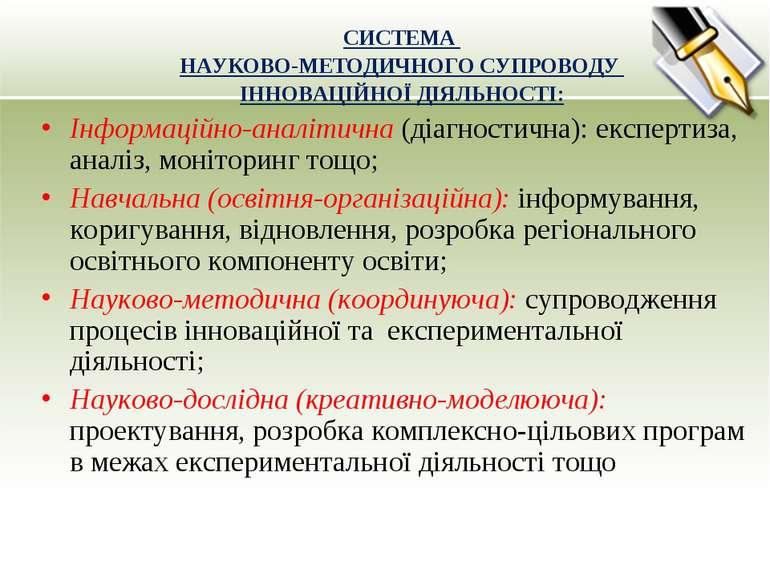 СИСТЕМА НАУКОВО-МЕТОДИЧНОГО СУПРОВОДУ ІННОВАЦІЙНОЇ ДІЯЛЬНОСТІ: Інформаційно-а...