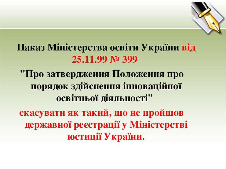 """Наказ Міністерства освіти України від 25.11.99 № 399 """"Про затвердження Положе..."""