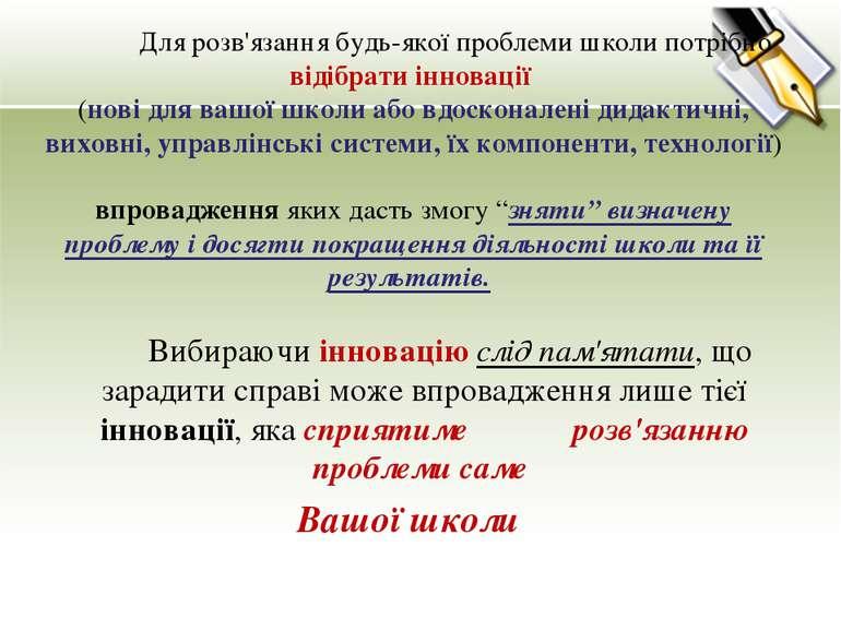 Для розв'язання будь-якої проблеми школи потрібно відібрати інновації (нові д...