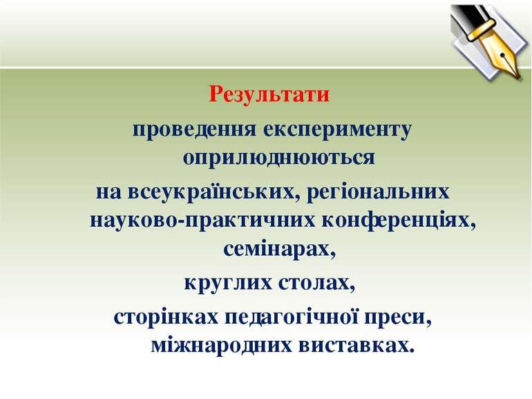 Результати проведення експерименту оприлюднюються на всеукраїнських, регіонал...