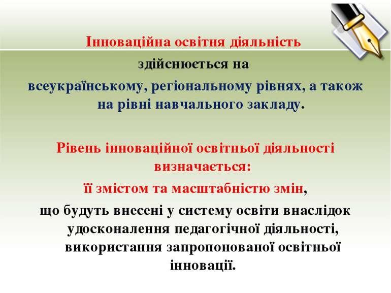 Інноваційна освітня діяльність здійснюється на всеукраїнському, регіональному...