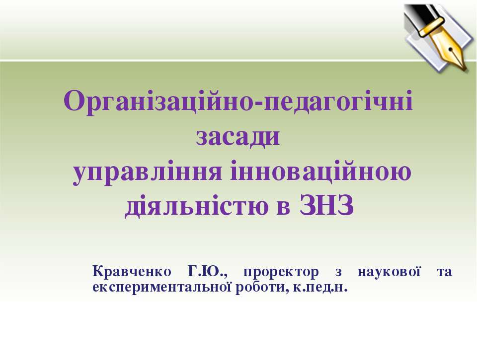 Організаційно-педагогічні засади управління інноваційною діяльністю в ЗНЗ Кра...