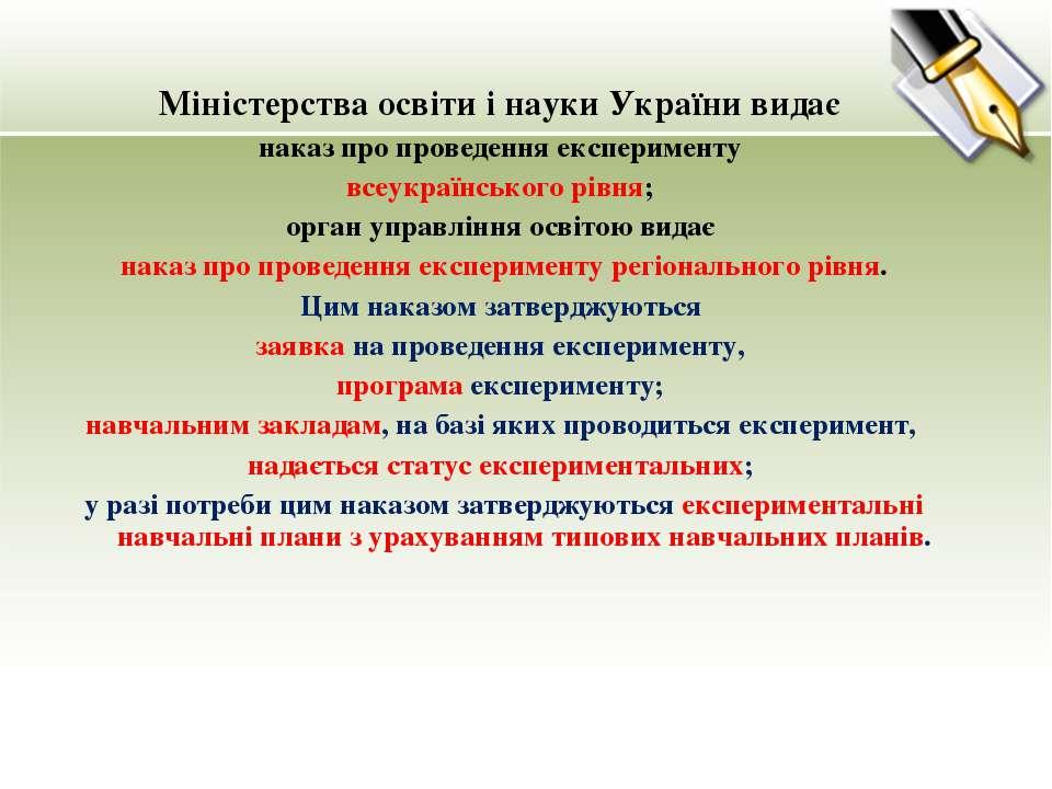 Міністерства освіти і науки України видає наказ про проведення експерименту в...