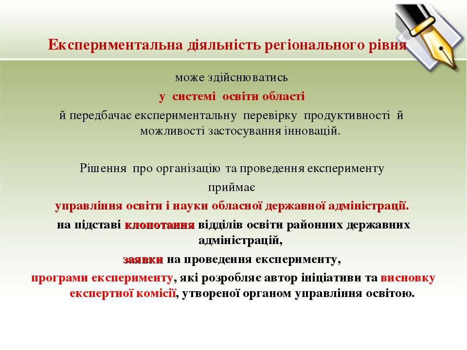 Експериментальна діяльність регіонального рівня може здійснюватись у системі ...