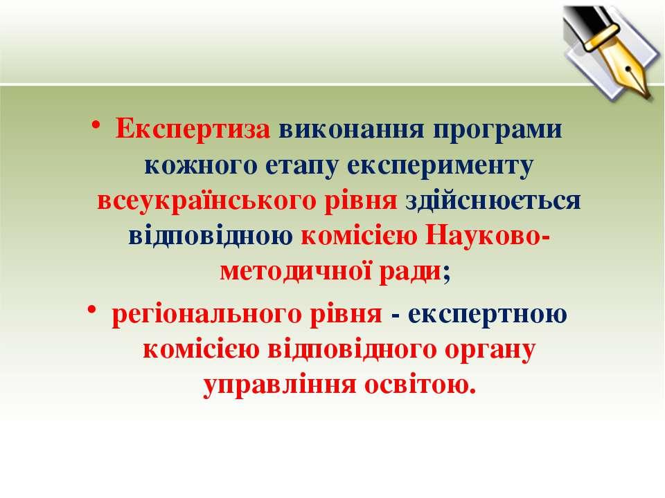 Експертиза виконання програми кожного етапу експерименту всеукраїнського рівн...