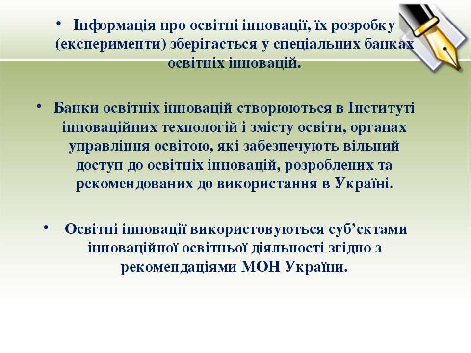 Інформація про освітні інновації, їх розробку (експерименти) зберігається у с...
