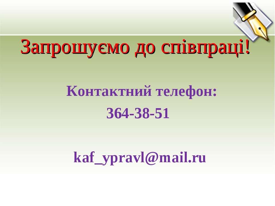 Запрошуємо до співпраці! Контактний телефон: 364-38-51 kaf_ypravl@mail.ru