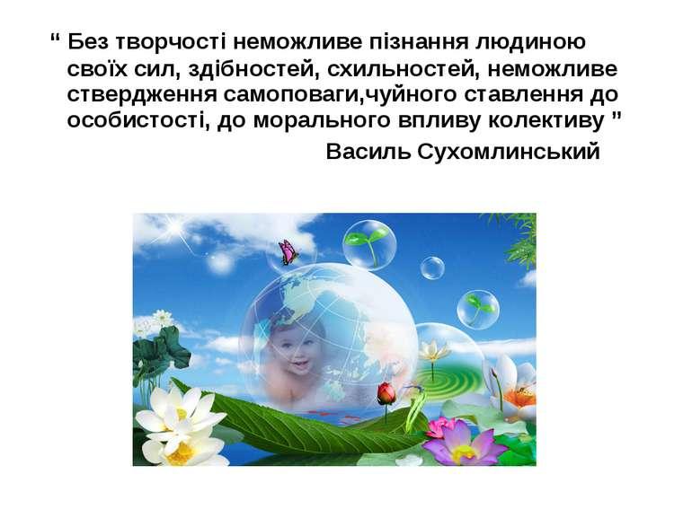 """"""" Без творчості неможливе пізнання людиною своїх сил, здібностей, схильностей..."""
