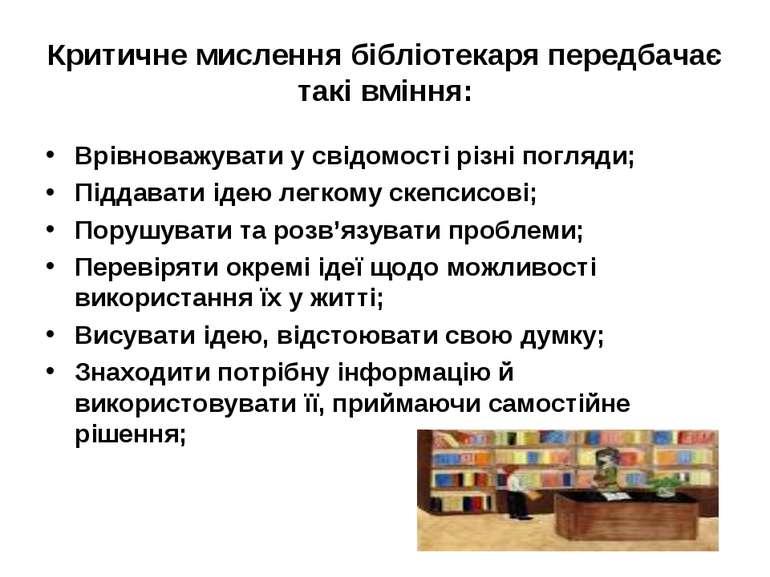 Критичне мислення бібліотекаря передбачає такі вміння: Врівноважувати у свідо...