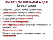 ЖИРОРОЗЧИННІ ВІТАМІНИ: А,D,Е,К Загальні ознаки: Гідрофобні, надходять в склад...
