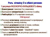 Роль вітаміну D в обміні речовин !! регуляція ФОСФОРНО-КАЛЬЦІЄВОГО обміну 1.В...