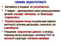 Авітаміноз у людини не зустрічається У тварин - дегенеративні зміни репродукт...
