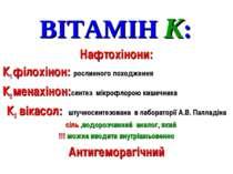 ВІТАМІН К: Нафтохінони: К1 філохінон: рослинного походження К2 менахінон:синт...