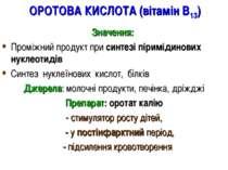 ОРОТОВА КИСЛОТА (вітамін В13) Значення: Проміжний продукт при синтезі піримід...