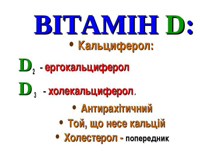ВІТАМІН D: Кальциферол: D 2 - ергокальциферол D 3 - холекальциферол. Антирахі...