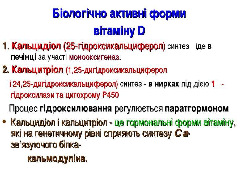 Біологічно активні форми вітаміну D 1. Кальцидіол (25-гідроксикальциферол) си...