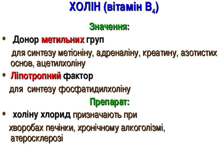 ХОЛІН (вітамін В4) Значення: Донор метильних груп для синтезу метіоніну, адре...