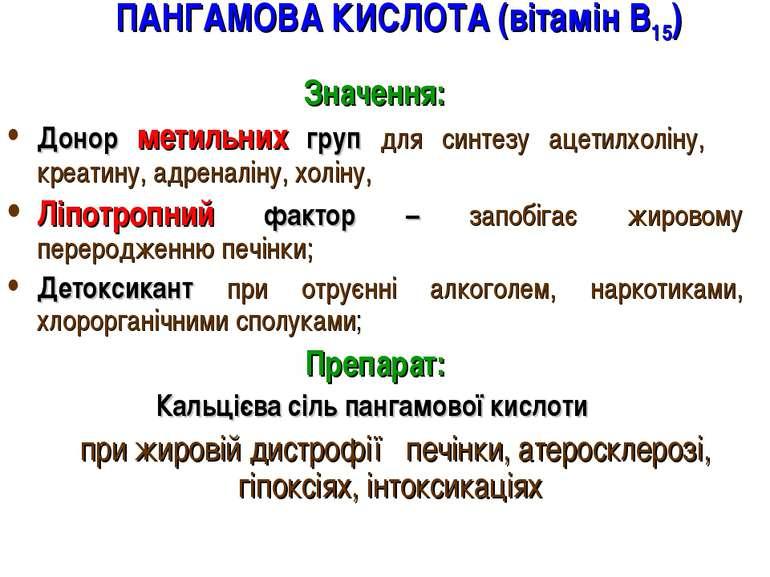 ПАНГАМОВА КИСЛОТА (вітамін В15) Значення: Донор метильних груп для синтезу ац...