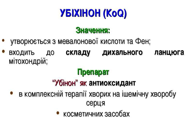 УБІХІНОН (КoQ) Значення: утворюється з мевалонової кислоти та Фен; входить до...