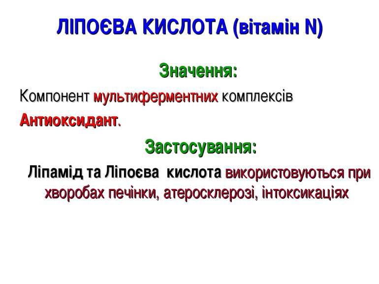 ЛІПОЄВА КИСЛОТА (вітамін N) Значення: Компонент мультиферментних комплексів А...