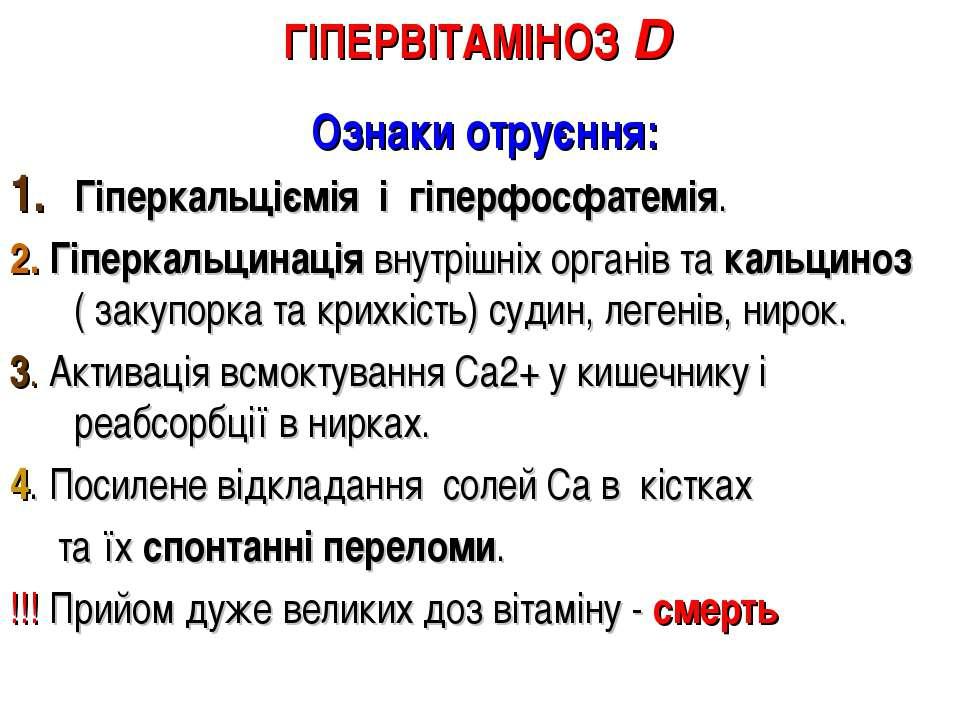 Ознаки отруєння: Гіперкальціємія і гіперфосфатемія. 2. Гіперкальцинація внутр...